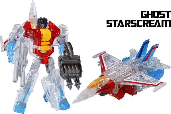 �S�[�X�g�X�^�[�X�N���[��(GHOST STARSCREAM)