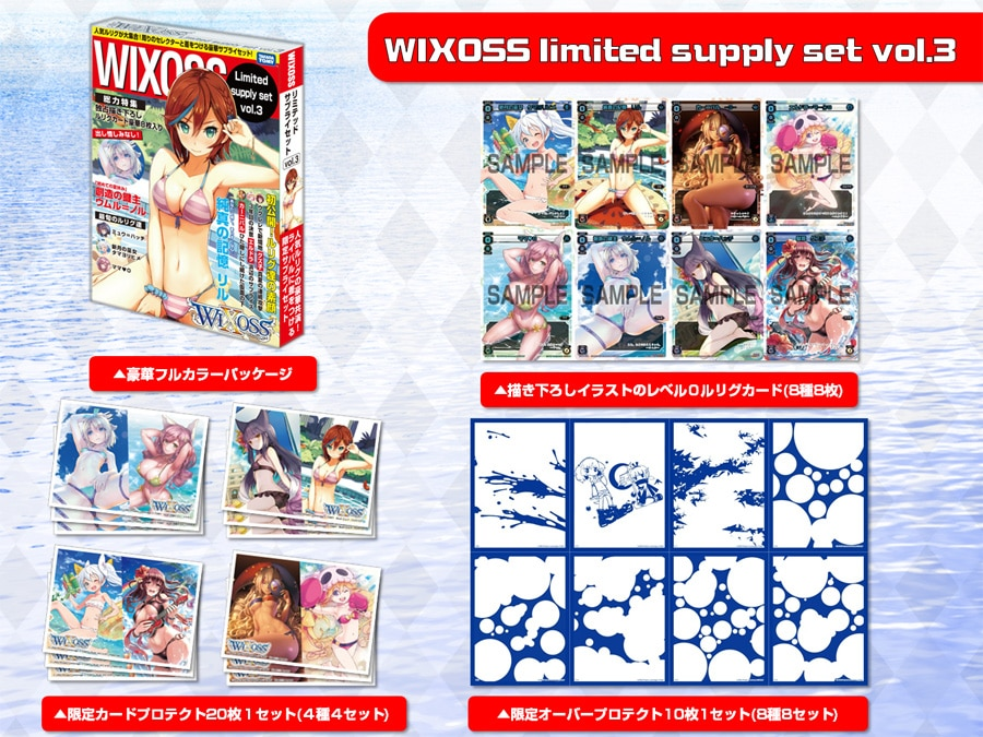 WIXOSS Limited supply set vol.3