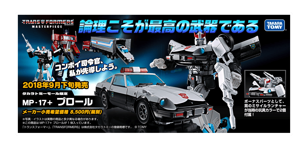TAKARATOMY LIMITED MP17 POLICE CAR ANIMATION COLOR