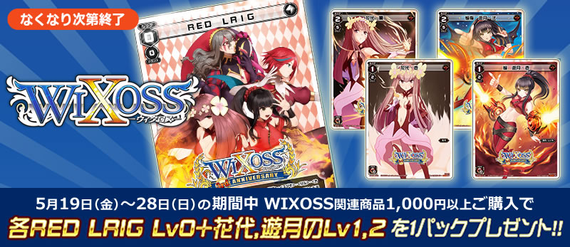 WIXOSS RED LRIG 1パックプレゼントキャンペーン